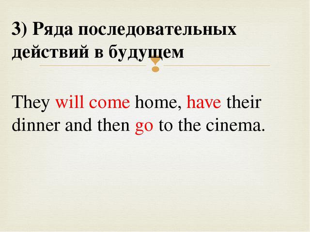 3) Ряда последовательных действий в будущем They will come home, have their...