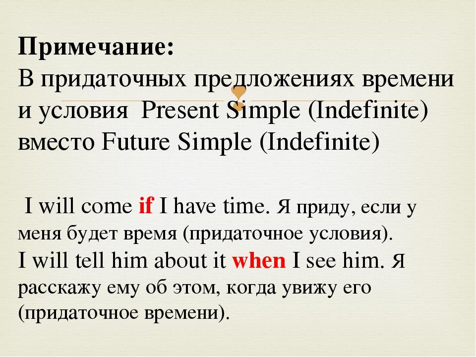 Примечание: В придаточных предложениях времени и условия Present Simple (Ind...