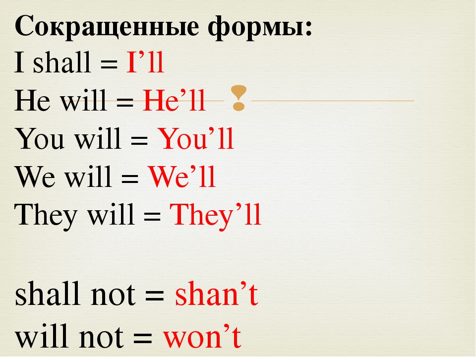 Сокращенные формы: I shall = I'll He will = He'll You will = You'll We will =...