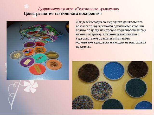 Дидактическая игра «Тактильные крышечки» Цель: развитие тактильного восприят...