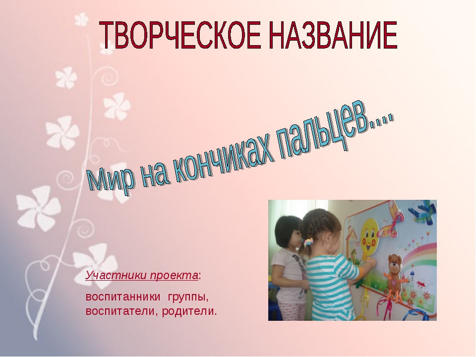 Участники проекта: воспитанники группы, воспитатели, родители.