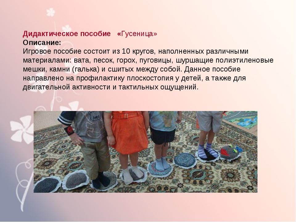 Дидактическое пособие «Гусеница» Описание: Игровое пособие состоит из 10 круг...