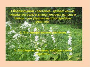 1.Колокольчики - растения декоративные, главная их роль в жизни человека рань