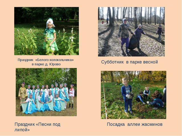 Праздник «Белого колокольчика» в парке д. Юрово Субботник в парке весной Праз...