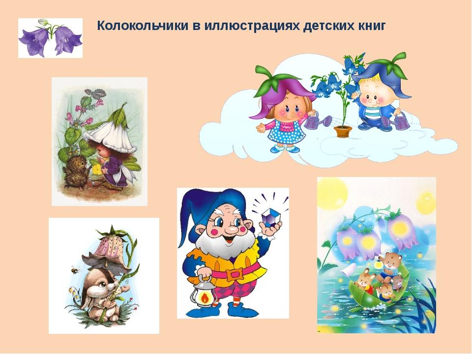 Колокольчики в иллюстрациях детских книг