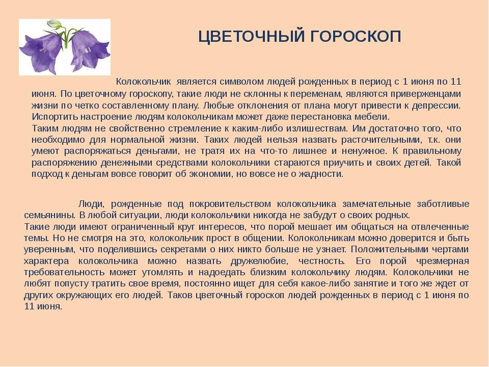 Колокольчик является символом людей рожденных в период с 1 июня по 11 июня....