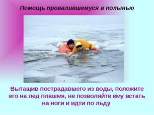Помощь провалившемуся в полынью Вытащив пострадавшего из воды, положите его н