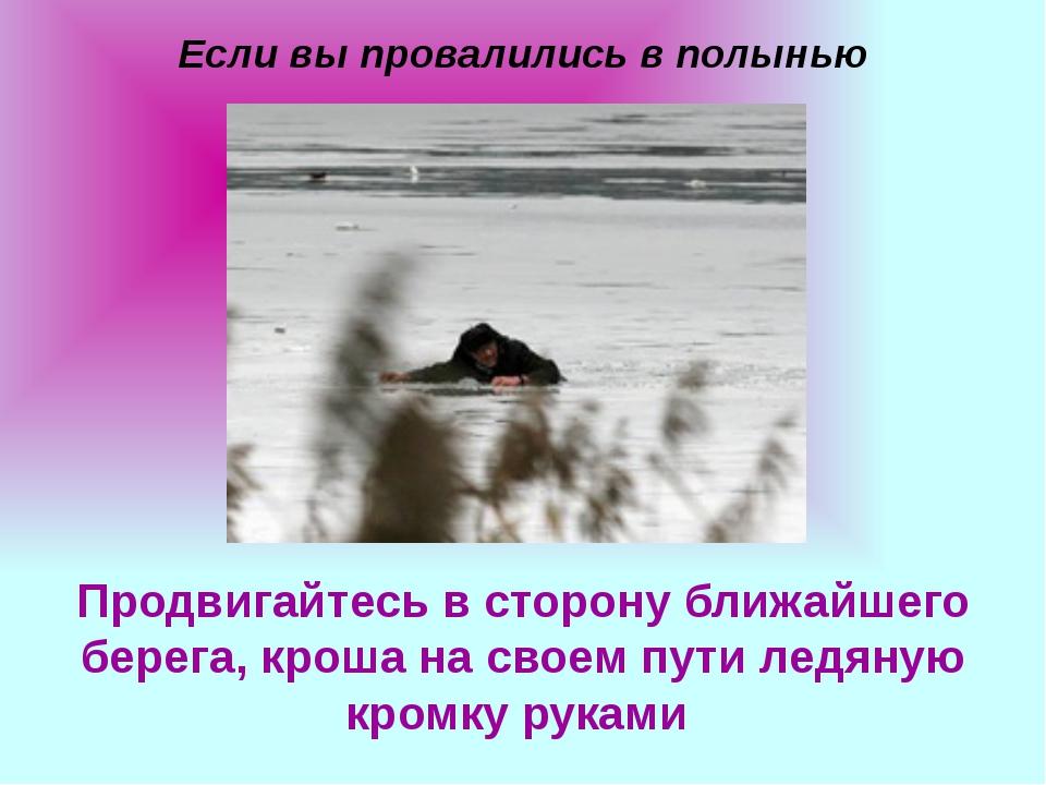 Если вы провалились в полынью Продвигайтесь в сторону ближайшего берега, крош...