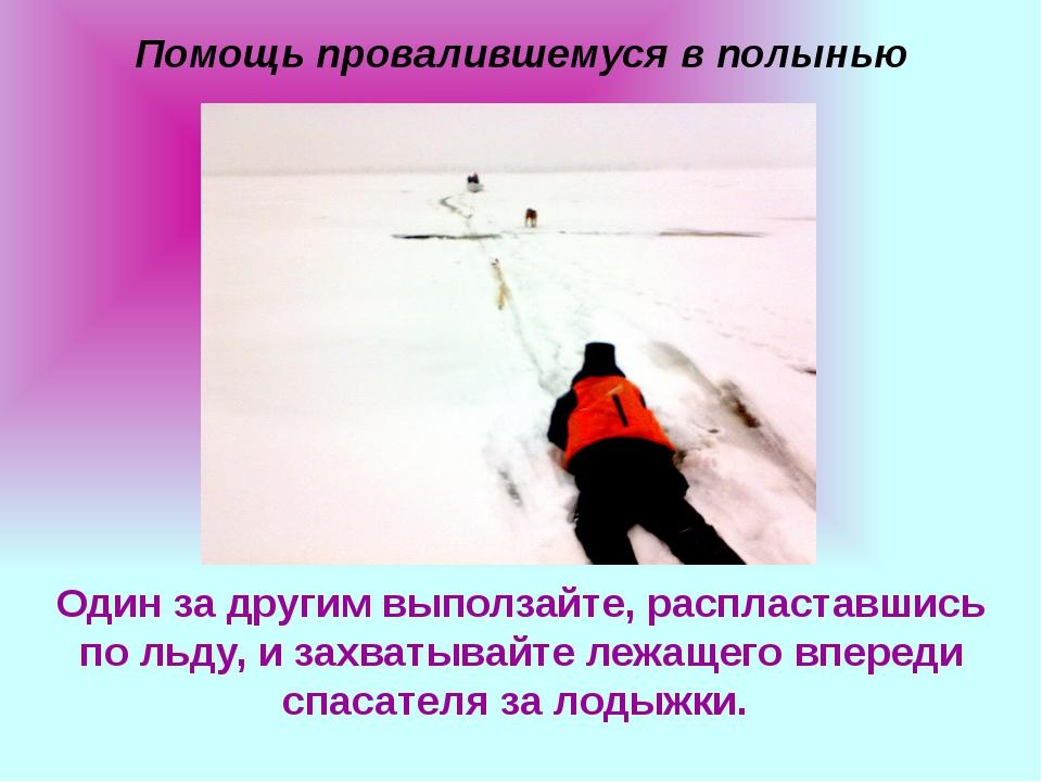 Помощь провалившемуся в полынью Один за другим выползайте, распластавшись по...