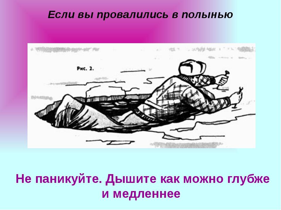 Если вы провалились в полынью Не паникуйте. Дышите как можно глубже и медленнее
