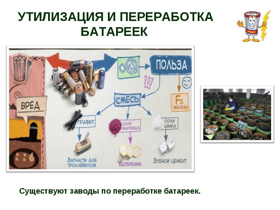Существуют заводы по переработке батареек. УТИЛИЗАЦИЯ И ПЕРЕРАБОТКА БАТАРЕЕК
