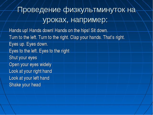 Проведение физкультминуток на уроках, например: Hands up! Hands down! Hands o...