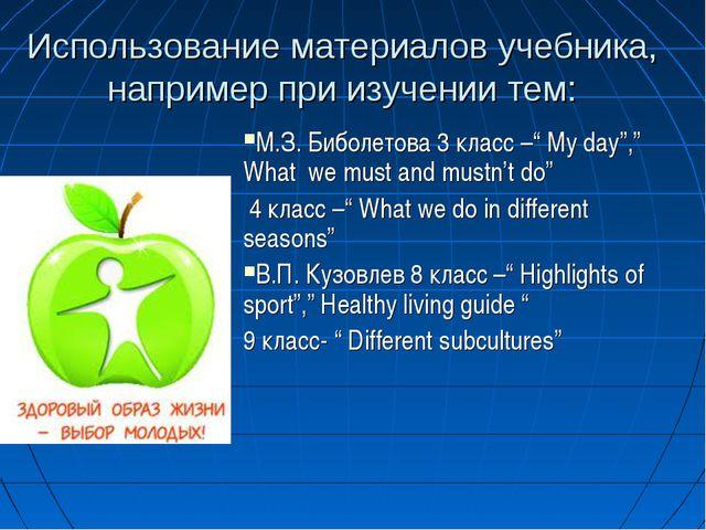 Использование материалов учебника, например при изучении тем: М.З. Биболетова...
