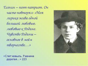 Есенин – поэт-патриот. Он часто повторял: «Моя лирика жива одной большой любо