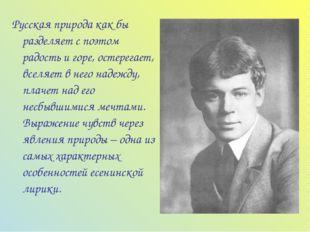 Русская природа как бы разделяет с поэтом радость и горе, остерегает, вселяет