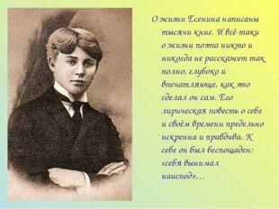 О жизни Есенина написаны тысячи книг. И всё-таки о жизни поэта никто и никогд