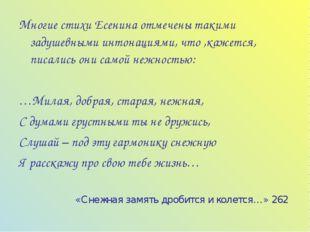 Многие стихи Есенина отмечены такими задушевными интонациями, что ,кажется, п