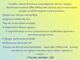О первом чтении Есениным стихотворения «Письмо матери» вспоминает писатель Ив