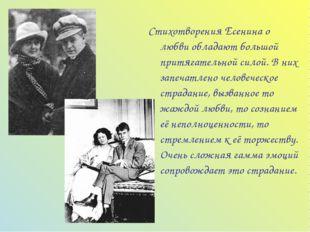 Стихотворения Есенина о любви обладают большой притягательной силой. В них за