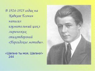 В 1924-1925 годах на Кавказе Есенин написал изумительный цикл лирических стих