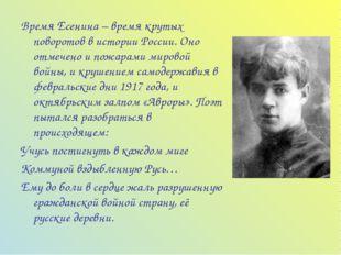 Время Есенина – время крутых поворотов в истории России. Оно отмечено и пожар