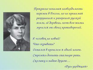 Прекрасно понимая необходимость перемен в России, но не принимая разрушения