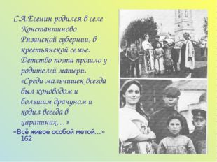 С.А.Есенин родился в селе Константиново Рязанской губернии, в крестьянской се