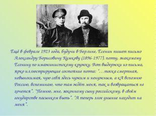 Ещё в феврале 1923 года, будучи в Берлине, Есенин пишет письмо Александру Бо