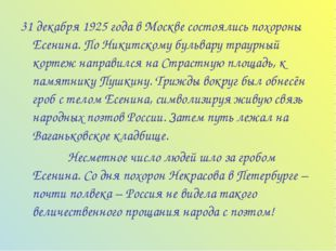 31 декабря 1925 года в Москве состоялись похороны Есенина. По Никитскому буль