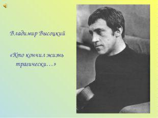 Владимир Высоцкий «Кто кончил жизнь трагически…»