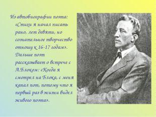Из автобиографии поэта: «Стихи я начал писать рано, лет девяти, но сознательн