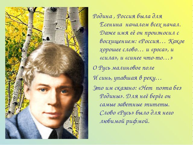 Родина , Россия была для Есенина началом всех начал. Даже имя её он произноси...