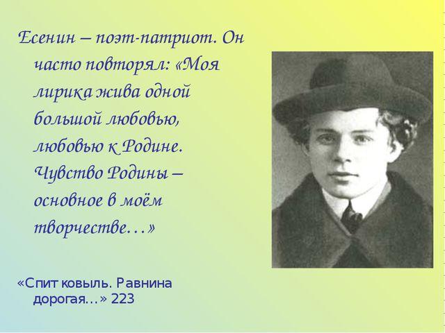 Есенин – поэт-патриот. Он часто повторял: «Моя лирика жива одной большой любо...