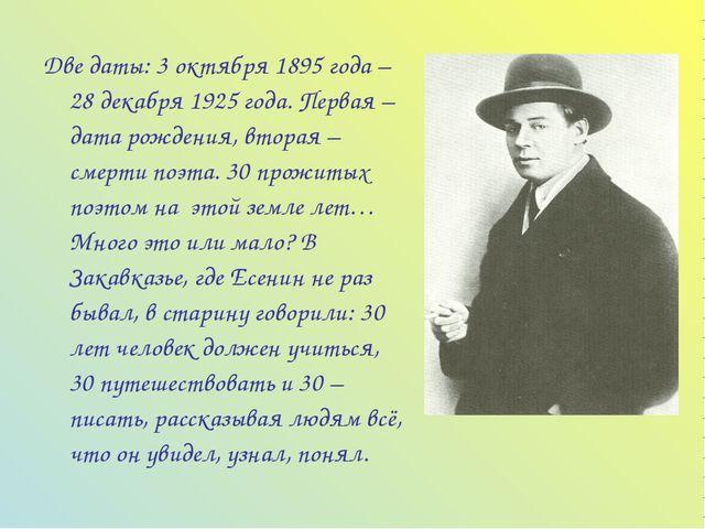 Две даты: 3 октября 1895 года – 28 декабря 1925 года. Первая – дата рождения,...