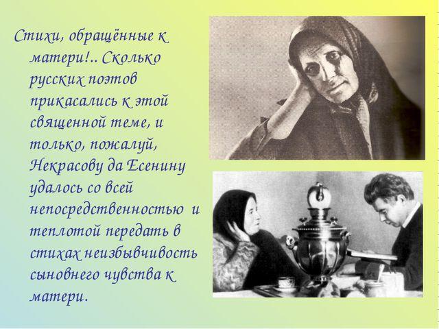 Стихи, обращённые к матери!.. Сколько русских поэтов прикасались к этой свяще...
