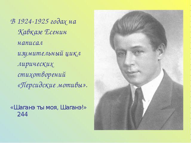 В 1924-1925 годах на Кавказе Есенин написал изумительный цикл лирических стих...