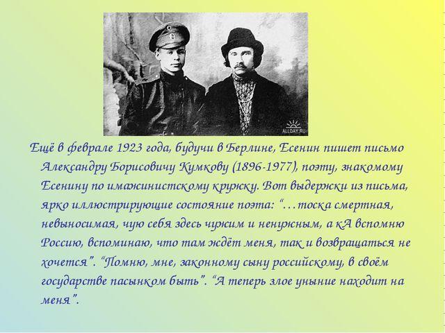 Ещё в феврале 1923 года, будучи в Берлине, Есенин пишет письмо Александру Бо...