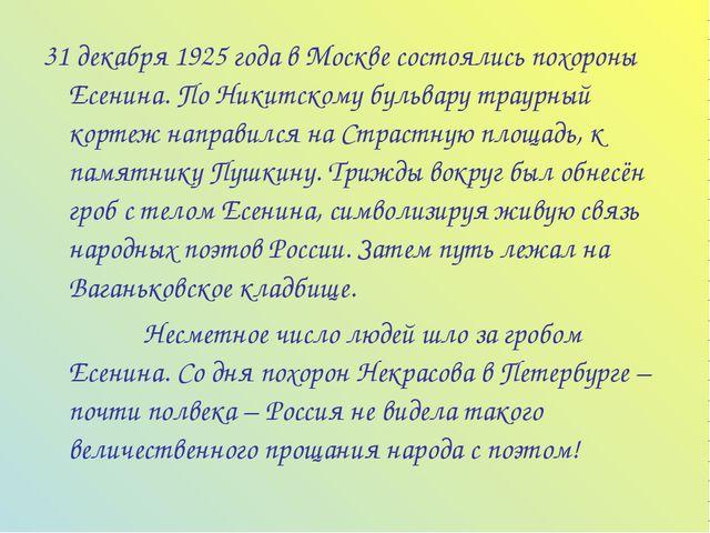 31 декабря 1925 года в Москве состоялись похороны Есенина. По Никитскому буль...