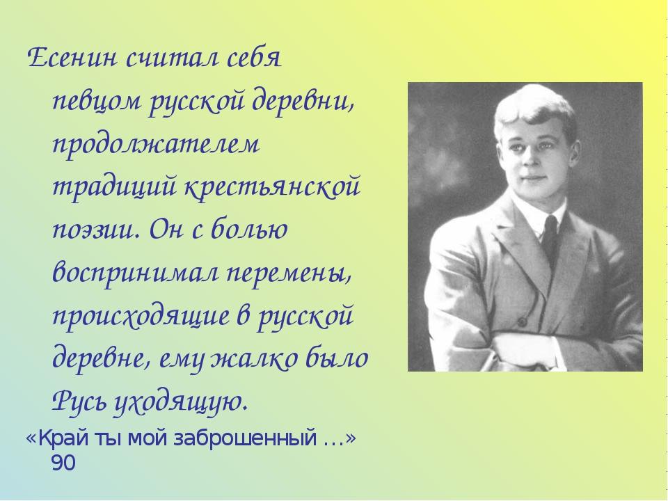 Есенин считал себя певцом русской деревни, продолжателем традиций крестьянско...