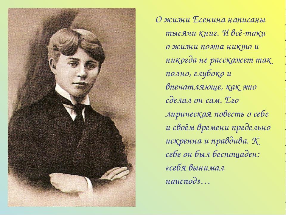 О жизни Есенина написаны тысячи книг. И всё-таки о жизни поэта никто и никогд...