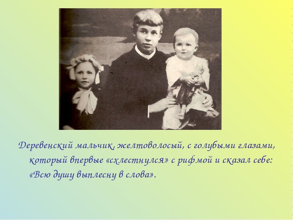 Деревенский мальчик, желтоволосый, с голубыми глазами, который впервые «схлес...