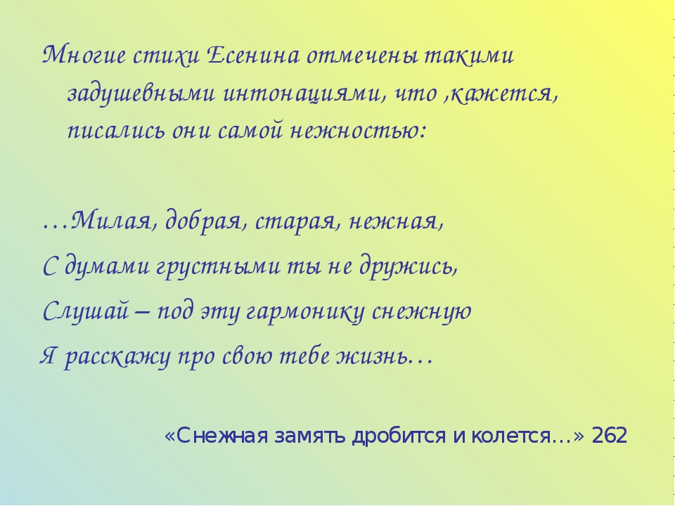 Многие стихи Есенина отмечены такими задушевными интонациями, что ,кажется, п...