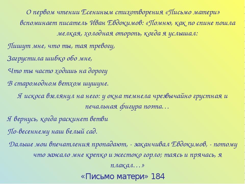 О первом чтении Есениным стихотворения «Письмо матери» вспоминает писатель Ив...
