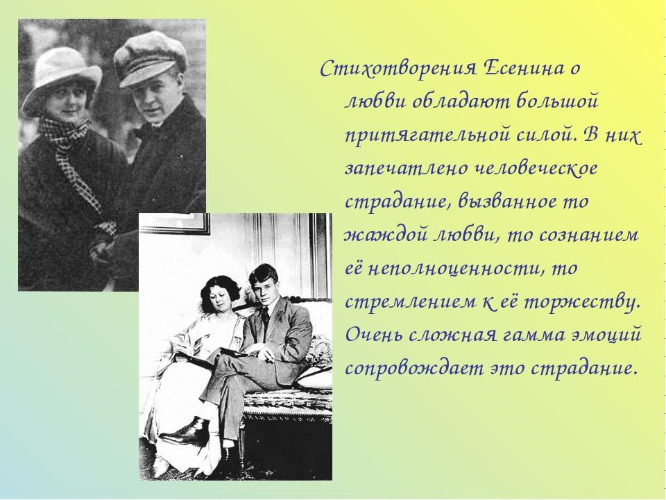 Стихотворения Есенина о любви обладают большой притягательной силой. В них за...
