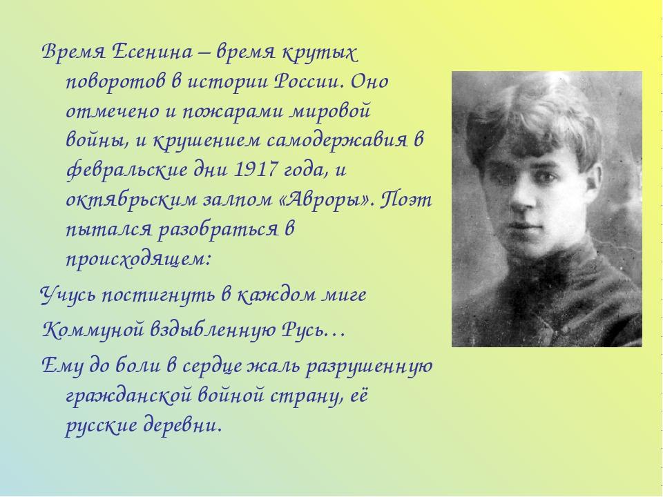 Время Есенина – время крутых поворотов в истории России. Оно отмечено и пожар...