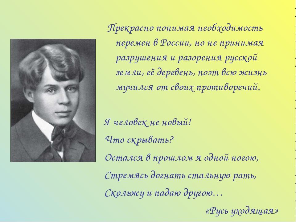 Прекрасно понимая необходимость перемен в России, но не принимая разрушения...