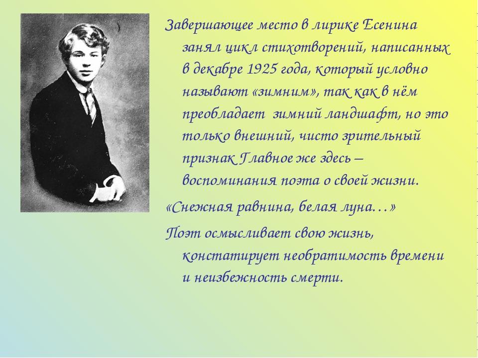 Завершающее место в лирике Есенина занял цикл стихотворений, написанных в дек...