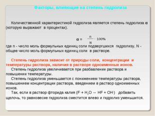 Количественной характеристикой гидролиза является степень гидролиза α (котор