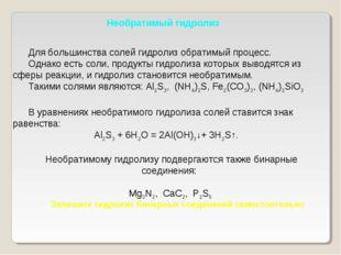 Для большинства солей гидролиз обратимый процесс. Однако есть соли, продукты