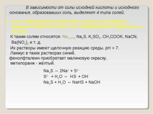 В зависимости от силы исходной кислоты и исходного основания, образовавших с